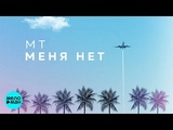 Марк Тишман - Меня нет (Official Audio 2018)