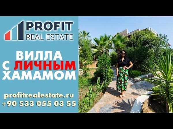 Вилла с личным хамамом    Недвижимость в Турции