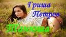 ПОСЛУШАЙТЕ Гриша Петров - Танюша