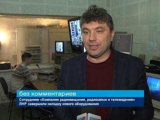Сотрудники «Компании радиовещания, радиосвязи и ТВ» ЛНР завершили наладку нового оборудования