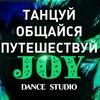 Кизомба Новосибирск   Джой. Школа танцев