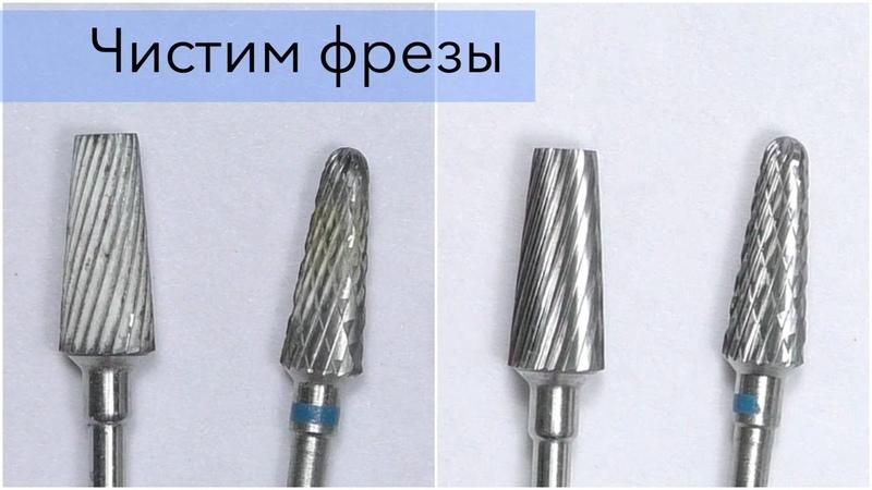 Как чистить фрезы для маникюра и коррекции ногтей