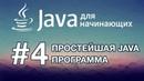 Java для начинающих: Урок 4. Простейшая программа на Java
