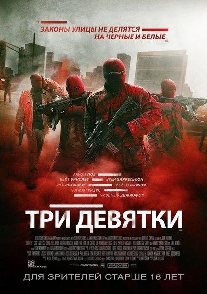 3 Лучших боевика 2015-2016!