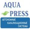 Автономные системы канализации от Аква ПРЕСС