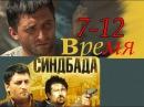 Шпионский приключенческий боевик Фильм ВРЕМЯ СИНДБАДА серии 7 12 увлекательный п