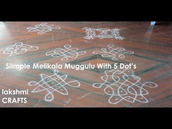 Silmple Melikala Muggulu With 5 Dot's - Sikku Kolam Designs