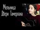 Мельница Двери Тамерлана Юля Кошкина cover
