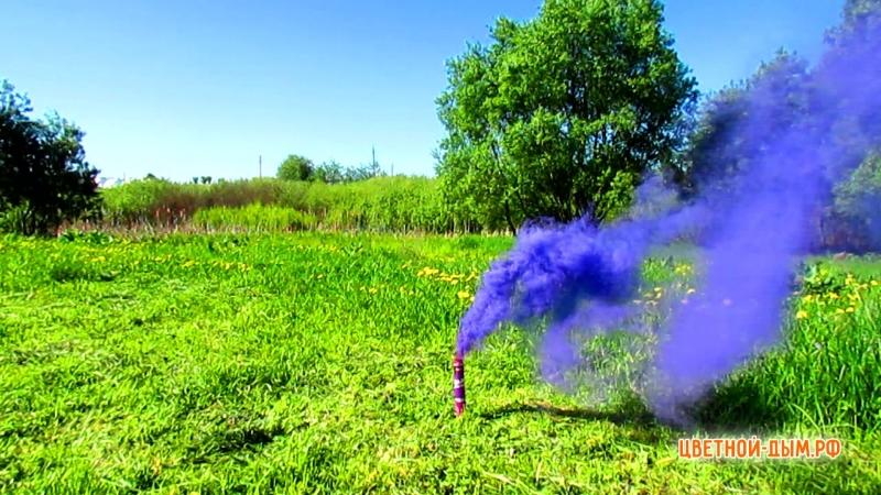 Цветной дым фиолетовый ручная шашка