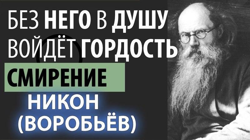 Всё существо человека пронизано Гордостью Никон Воробьев