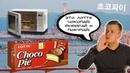 Lotte Choco Pie Обзор от Вкус детства