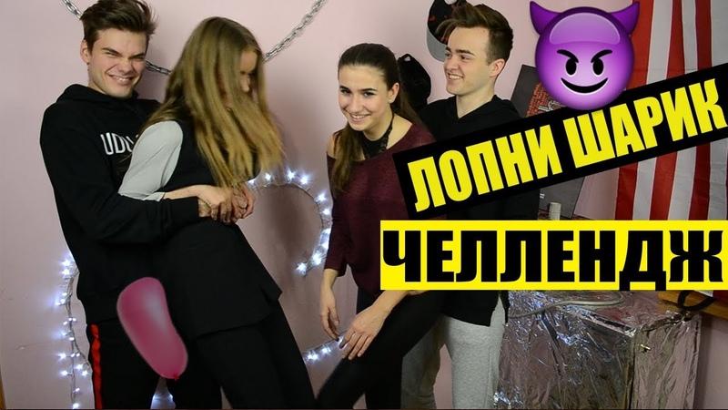 BALLOON CHALLENGE ЛОПНИ ШАРИК ЧЕЛЛЕНДЖ ПАРНЫЙ БАТТЛ