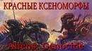 КРАСНЫЕ ЧУЖИЕ ОТКУДА ОНИ ВЗЯЛИСЬ Aliens Genocide