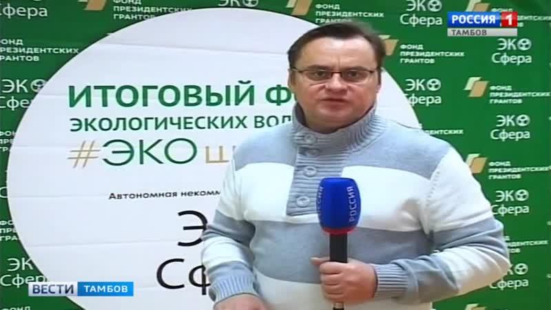 Итоговый форум ЭКОшефство 24.11.2018 г. - сюжет Вести Тамбов