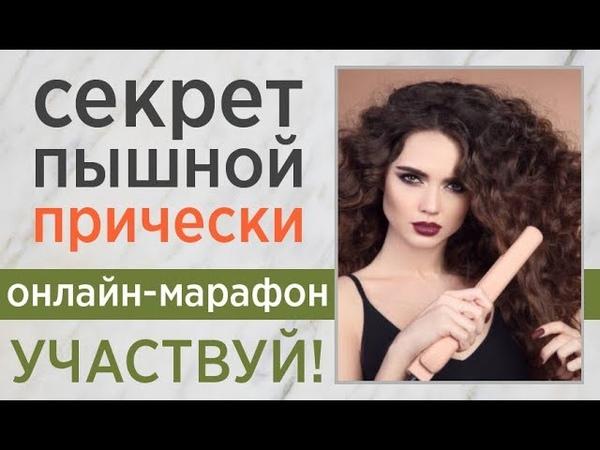 👌Локоны ВСЕГДА в моде Как придать объем волосам и сделать волосы пышными Укладка завивка бигуди