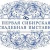 ПЕРВАЯ СИБИРСКАЯ СВАДЕБНАЯ ВЫСТАВКА 2016