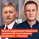 Алексей Навальный фотография #27