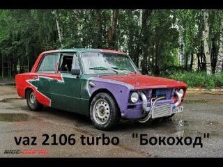 Ваз 2106 Турбо.