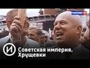 Советская империя Хрущевки Телеканал История