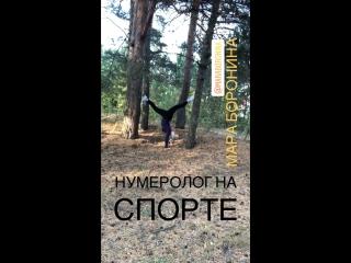 Йога практика. Мара Боронина.