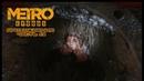 Metro Exodus:Рядовой Хлебников\ 13