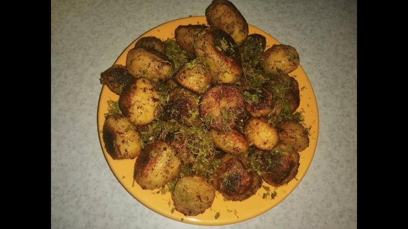 Картофель в духовке, очень быстро и невероятно вкусно. А главное Готовим с Любовью