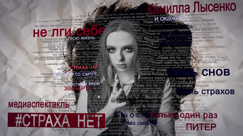 СТРАХА НЕТ Поэтический медиаспектакль Камиллы Лысенко