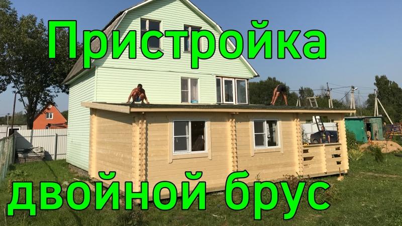 Пристройка из мини-бруса двойного в Дмитровском районе МО [Ю65]