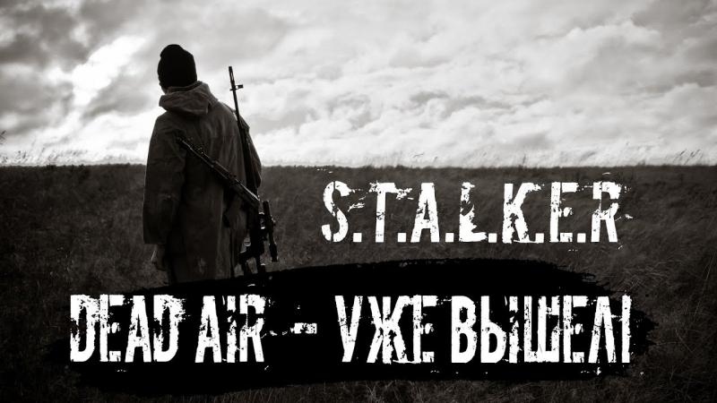 S.T.A.L.K.E.R. : Dead Air - Версия 0.98b (Призрачный Сюжет)