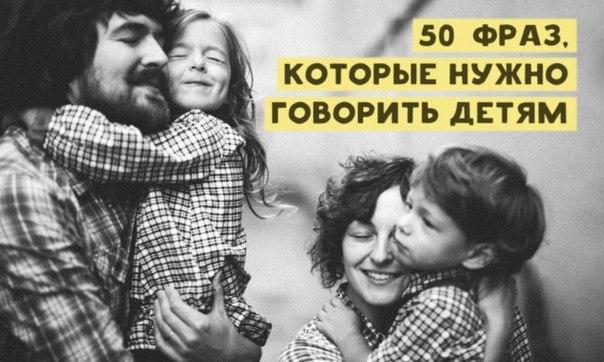 50 фраз, которые нужно говорить детям: ↪ Всем-всем на заметку: это важно.