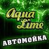 Aqua Lime АВТОМОЙКА в Алматы