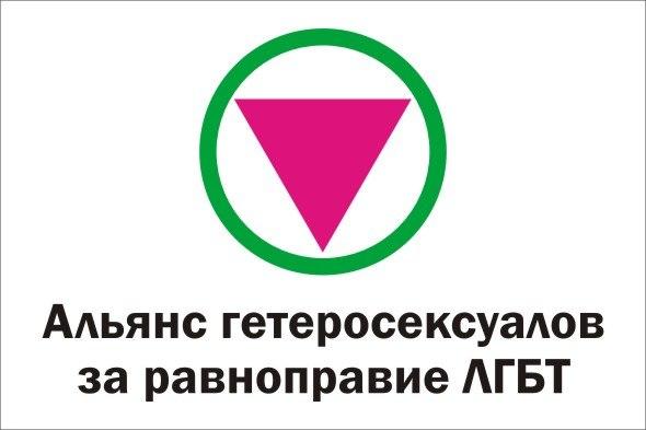 Альянс гетеросексуалов