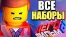 ЛЕГО ФИЛЬМ 2 НАБОРЫ / LEGO Дэдпул Шериф / КРУТЫЕ ФИГУРКИ