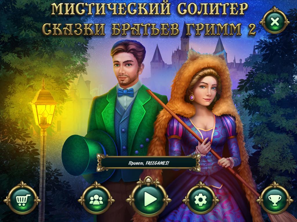 Мистический солитер: Сказки братьев Гримм 2 | Mystery Solitaire: Grimm's tales 2 (Rus)