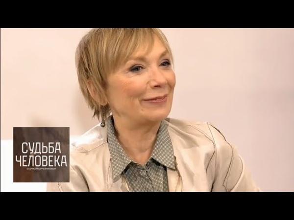 Елена Коренева. Судьба человека с Борисом Корчевниковым
