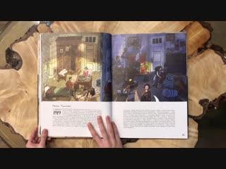 Пионер листает — «История старой квартиры»