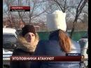 Место Происшествия, репортаж из Хабаровска