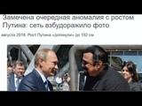 Замечена очередная аномалия с ростом Путина сеть взбудоражило фото. № 733