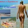 """Отдых в стиле """"ню"""":нудисты частное фото Бердянск"""