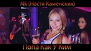 NK-Настя-КаменскихПопа-Как-У-Ким