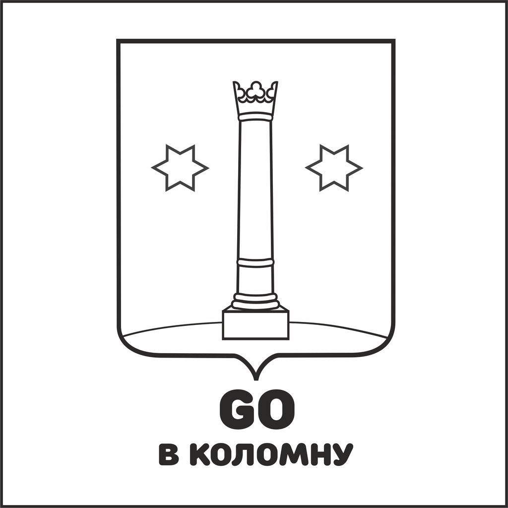 Афиша Сергиев Посад GO В КОЛОМНУ