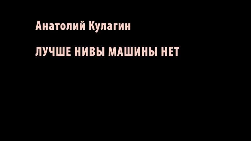 УВАЖУХА НИВЕ ⁄новая песня⁄