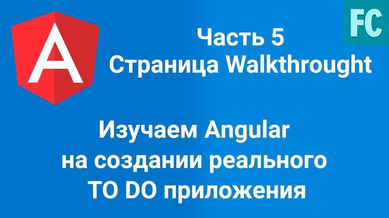 Создаем TO DO приложение на Angular с нуля. SPA на Angular. Часть 5. Страница Walkthrough.