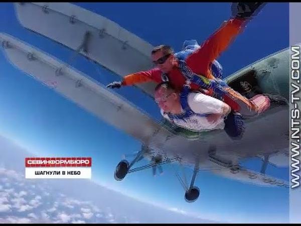 06.07.2018 Небо без границ: люди с ограниченными возможностями здоровья прыгнули с парашютом