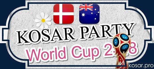 21 июня 2018 16:00UTC+4 Дания - Австралия Чемпионат мира по футболу 2018 в России Матч №21 Самара Арена,Самара
