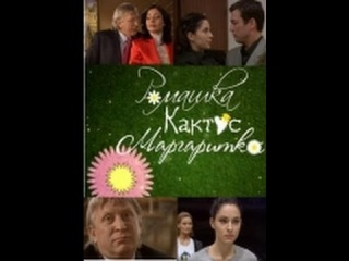 Ромашка, кактус, маргаритка (фильм, 2009) Мелодраматическая комедия