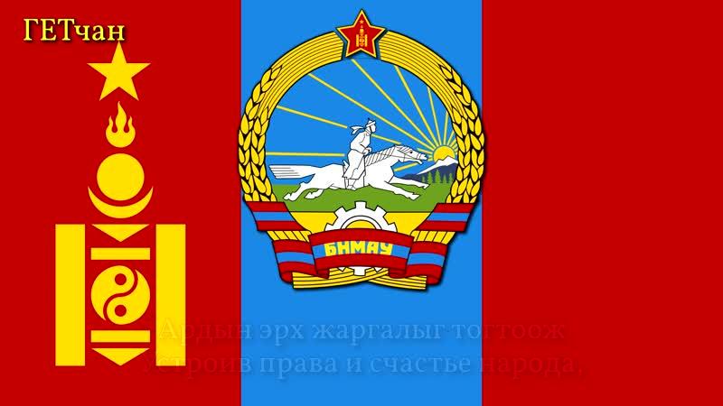 БНМАУ-ын Сүлд Дуулал - Гимн Монгольской Народной Республики