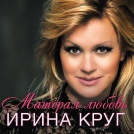 Круг Ирина альбом Матерая любовь