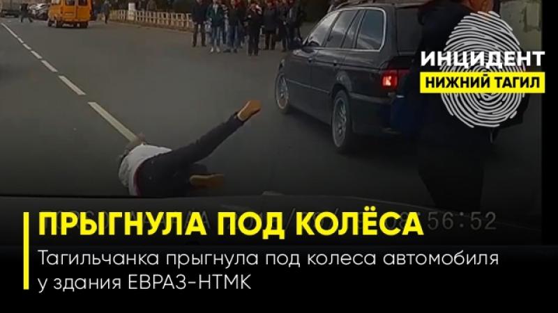 Тагильчанка прыгнула под колеса автомобиля у здания ЕВРАЗ-НТМК