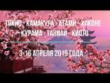 Поездка в Японию 3-16 апреля 2019 года.